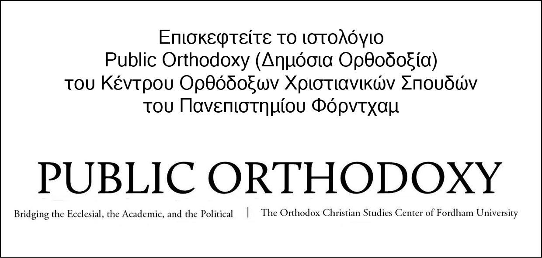 Logo Public Orthodoxy