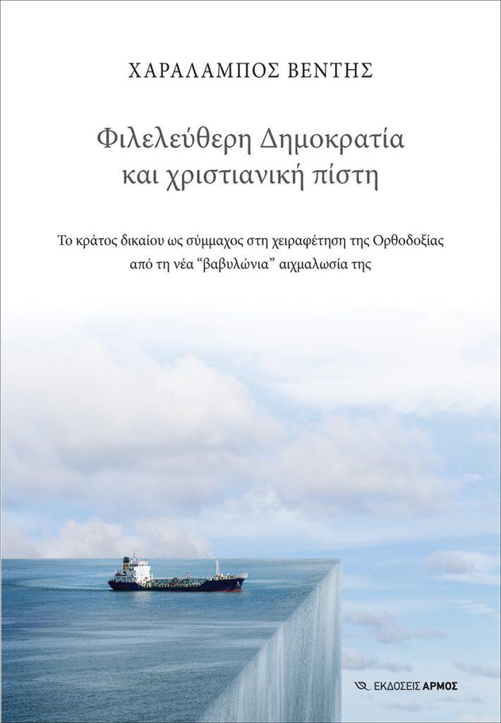 Το εξώφυλλο του βιβλίου του Χαράλαμπου Βέντη «Φιλελεύθερη Δημοκρατία και Χριστιανική Πίστη».